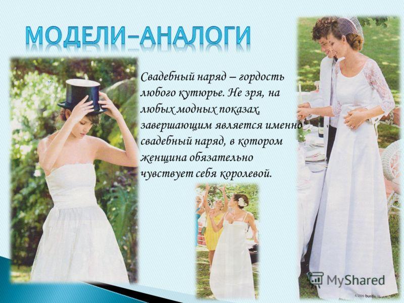 Самый счастливый день своей жизни каждая женщина хочет встретить в необыкновенном наряде!..