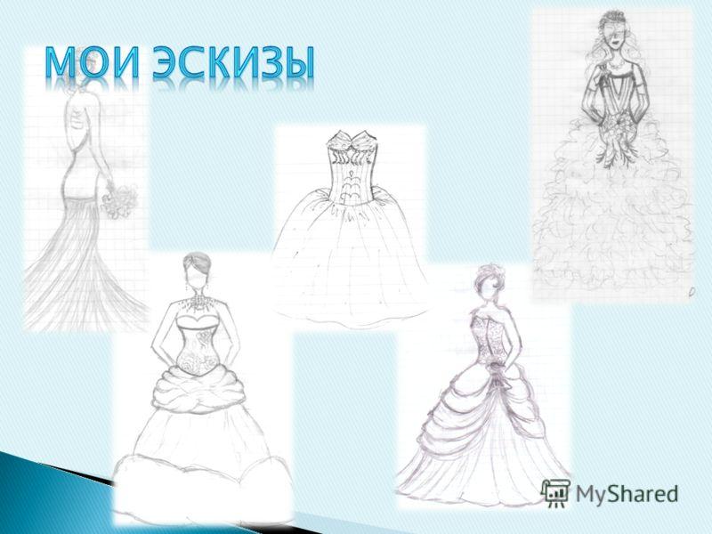 Свадебный наряд – гордость любого кутюрье. Не зря, на любых модных показах, завершающим является именно свадебный наряд, в котором женщина обязательно чувствует себя королевой.