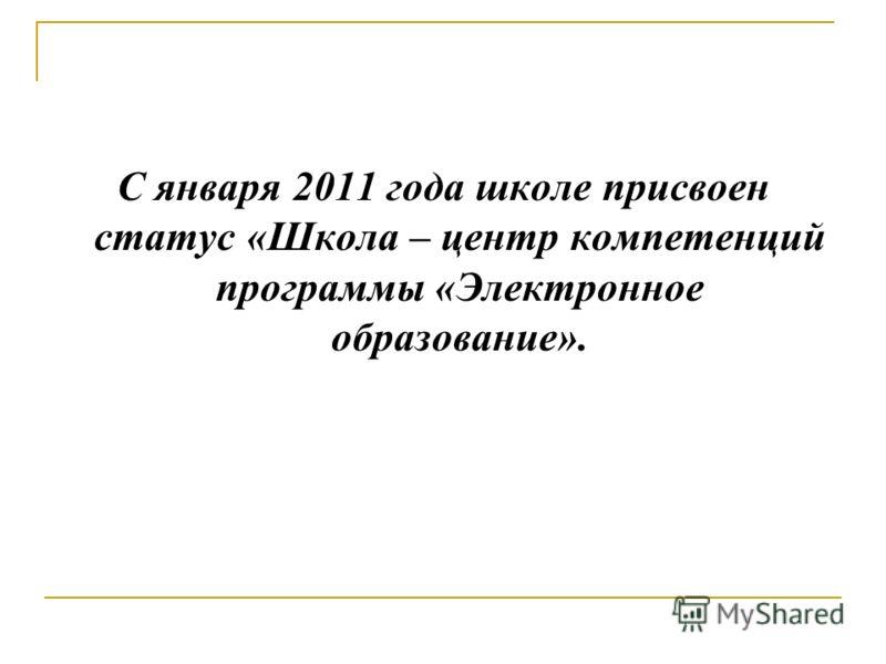 С января 2011 года школе присвоен статус «Школа – центр компетенций программы «Электронное образование».
