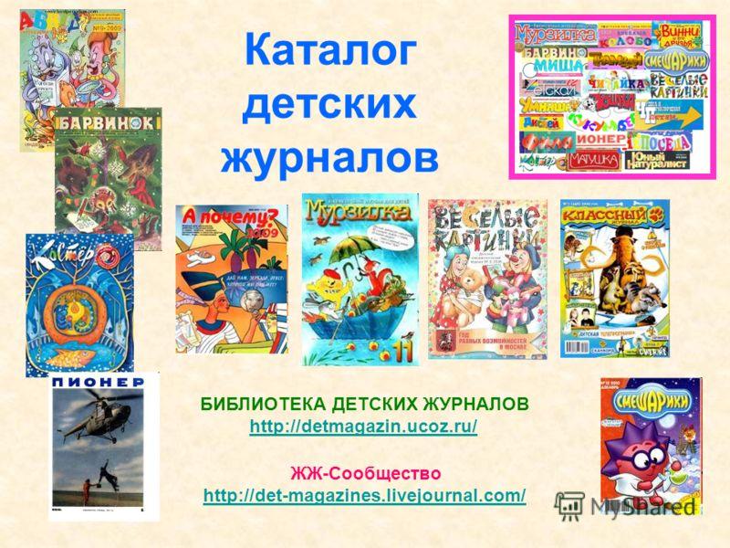 Каталог детских журналов БИБЛИОТЕКА ДЕТСКИХ ЖУРНАЛОВ http://detmagazin.ucoz.ru/ http://detmagazin.ucoz.ru/ ЖЖ-Сообщество http://det-magazines.livejournal.com/ http://det-magazines.livejournal.com/