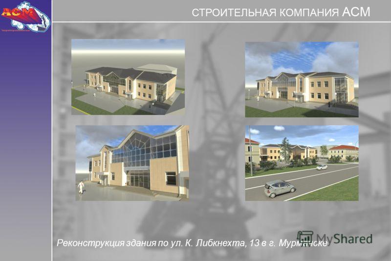 Реконструкция здания по ул. К. Либкнехта, 13 в г. Мурманске