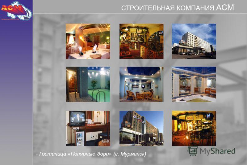 - Гостиница «Полярные Зори» (г. Мурманск)