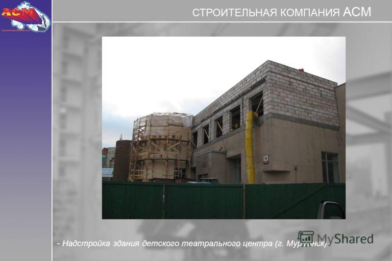 - Надстройка здания детского театрального центра (г. Мурманск)
