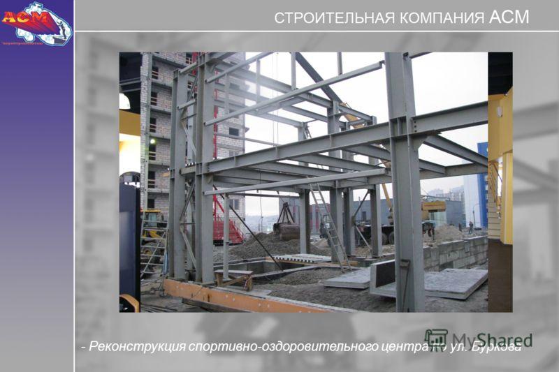 - Реконструкция спортивно-оздоровительного центра по ул. Буркова