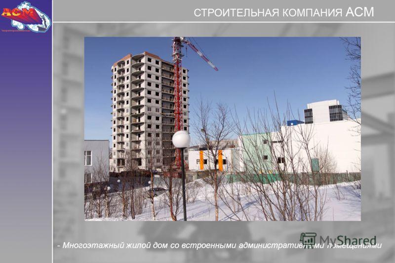 - Многоэтажный жилой дом со встроенными административными помещениями