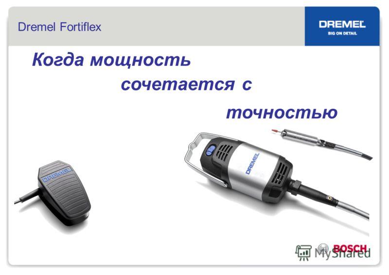 Dremel Fortiflex Когда мощность сочетается с точностью