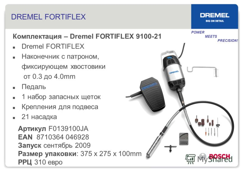 DREMEL FORTIFLEX Комплектация – Dremel FORTIFLEX 9100-21 Dremel FORTIFLEX Наконечник с патроном, фиксирующем хвостовики от 0.3 до 4.0mm Педаль 1 набор запасных щеток Крепления для подвеса 21 насадка POWER MEETS PRECISION! Артикул F0139100JA EAN 87103