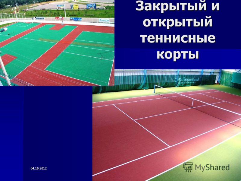 10 Закрытый и открытый теннисные корты