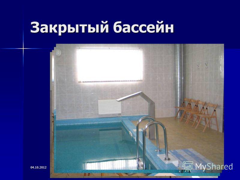 29.08.201214 Закрытый бассейн