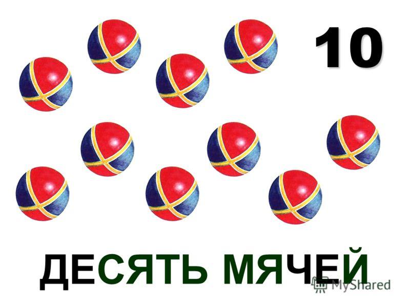 ДЕСЯТЬ МЯЧЕЙ 10