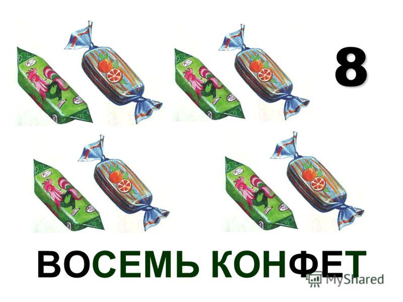 ВОСЕМЬ КОНФЕТ 8