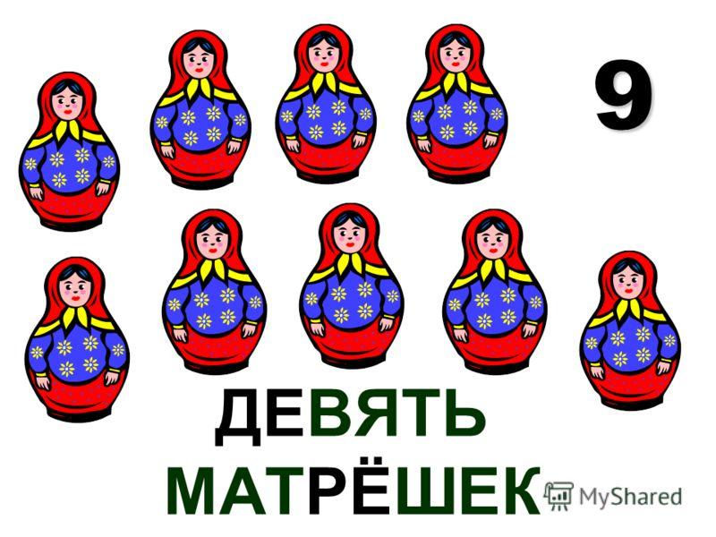 ДЕВЯТЬ МАТРЁШЕК 9