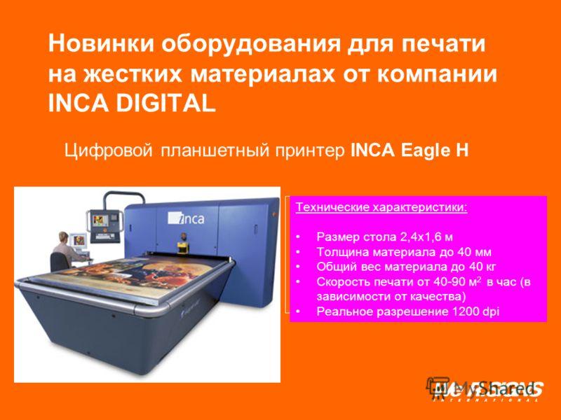 Новинки оборудования для печати на жестких материалах от компании INCA DIGITAL Технические характеристики: Размер стола 2,4х1,6 м Толщина материала до 40 мм Общий вес материала до 40 кг Скорость печати от 40-90 м 2 в час (в зависимости от качества) Р