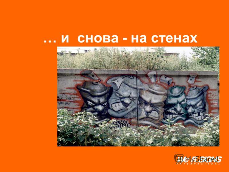 … и снова - на стенах