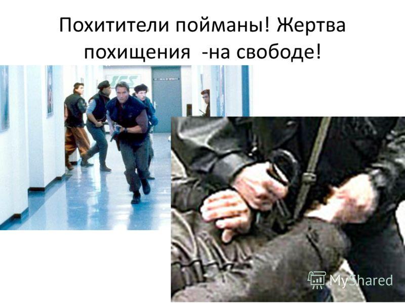 Похитители пойманы! Жертва похищения -на свободе!