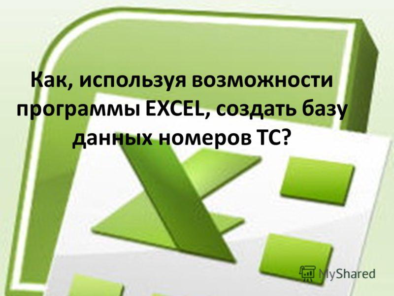 Как, используя возможности программы EXCEL, создать базу данных номеров ТС?