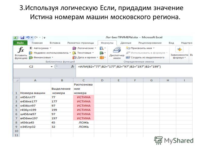 3.Используя логическую Если, придадим значение Истина номерам машин московского региона.