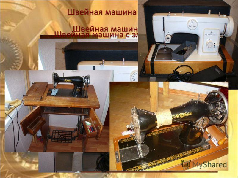 Швейная машина с ручным приводом Швейная машина с ножным приводом Швейная машина с электрическим приводом