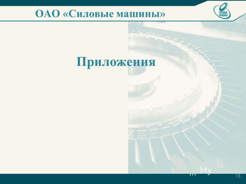 15 ОАО «Силовые машины» Приложения