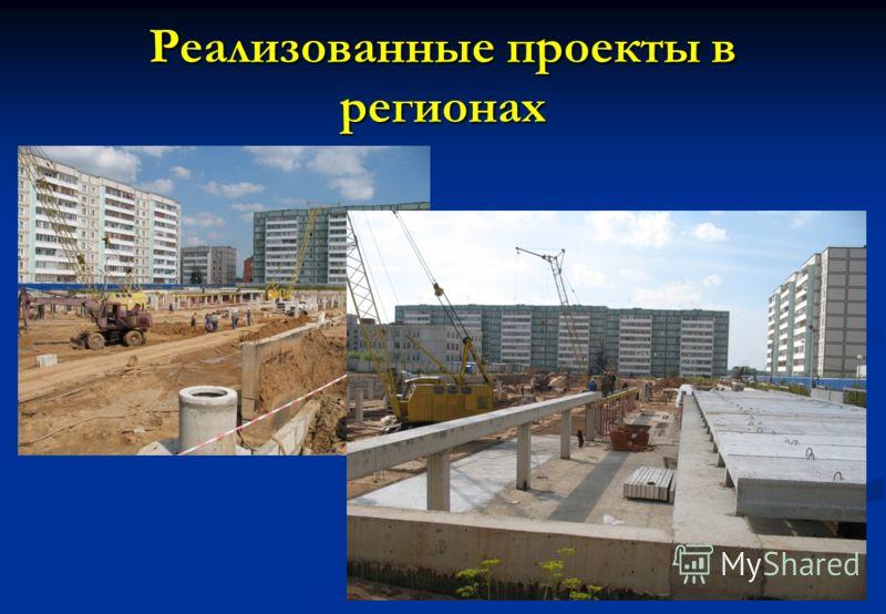 Реализованные проекты в регионах