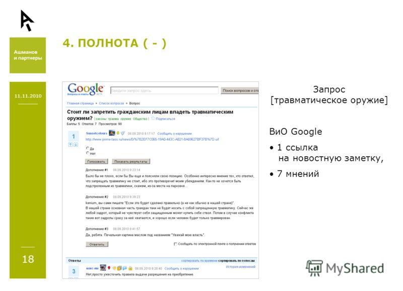 11.11.2010 18 4. ПОЛНОТА ( - ) Запрос [травматическое оружие] ВиО Google 1 ссылка на новостную заметку, 7 мнений