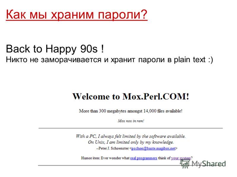 Как мы храним пароли? Back to Happy 90s ! Никто не заморачивается и хранит пароли в plain text :)