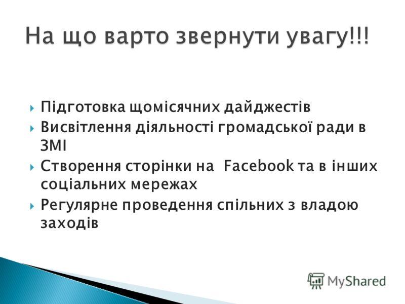 Підготовка щомісячних дайджестів Висвітлення діяльності громадської ради в ЗМІ Створення сторінки на Facebook та в інших соціальних мережах Регулярне проведення спільних з владою заходів
