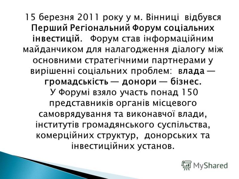 15 березня 2011 року у м. Вінниці відбувся Перший Регіональний Форум соціальних інвестицій. Форум став інформаційним майданчиком для налагодження діалогу між основними стратегічними партнерами у вирішенні соціальних проблем: влада громадськість донор