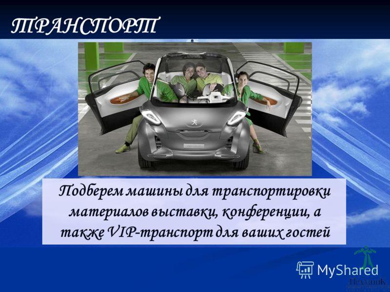 Подберем машины для транспортировки материалов выставки, конференции, а также VIP-транспорт для ваших гостей ТРАНСПОРТ