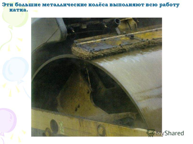 У катка – большие металлические колёса, сделанные в форме цилиндра.