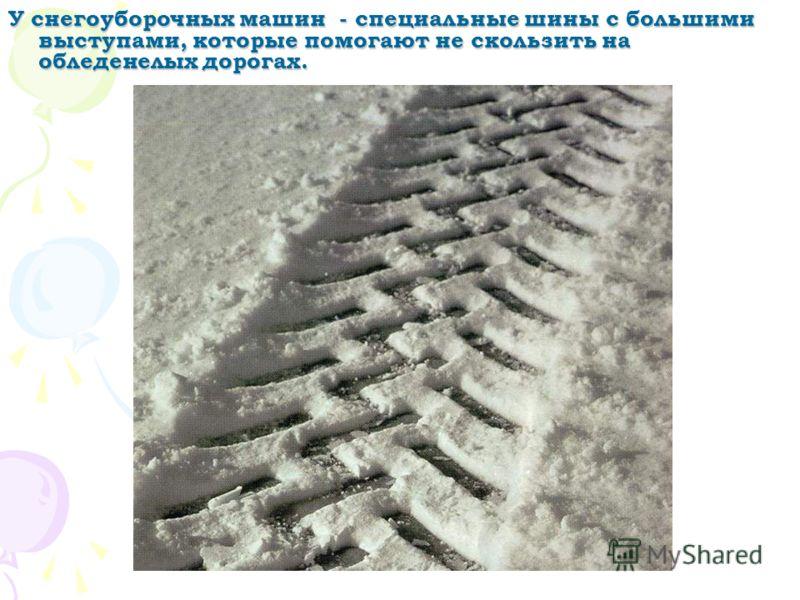 Впереди у снегоуборочных машин – есть большой металлический «отвал». Этот отвал сдвигает снег к краю дороги.