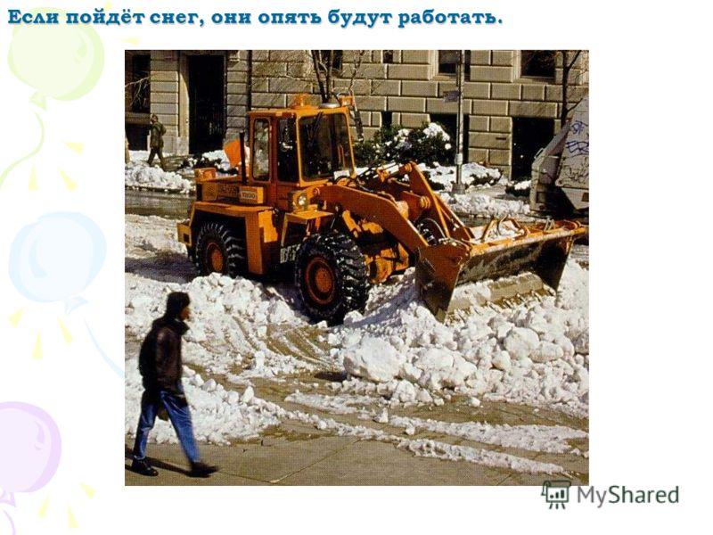 Снегоуборочные машины очень важны.