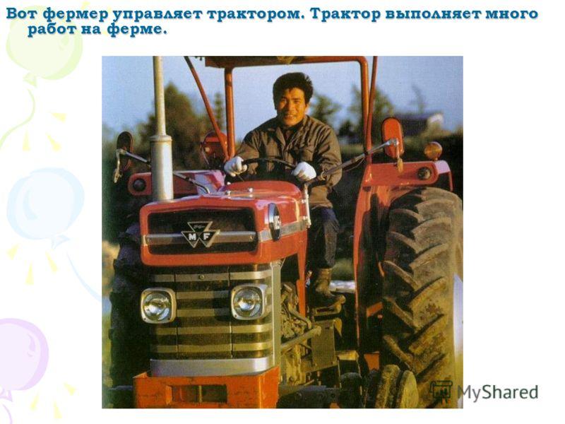 Тракторами пользуются на фермах.