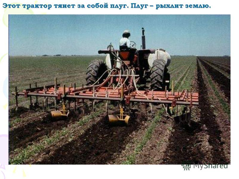 Вот фермер управляет трактором. Трактор выполняет много работ на ферме.