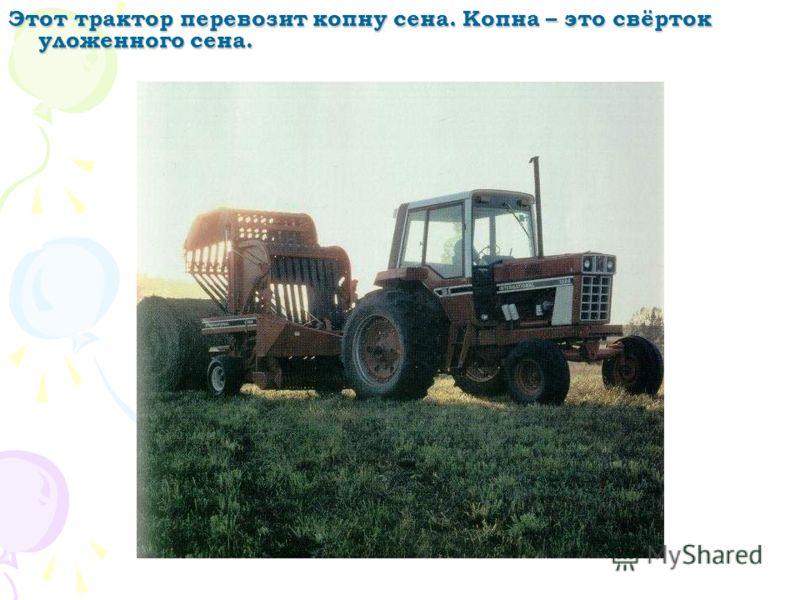 Этот трактор тянет за собой плуг. Плуг – рыхлит землю.