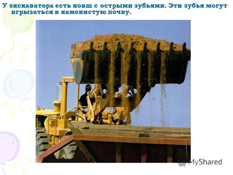 Экскаватор может копать и поднимать тяжести.