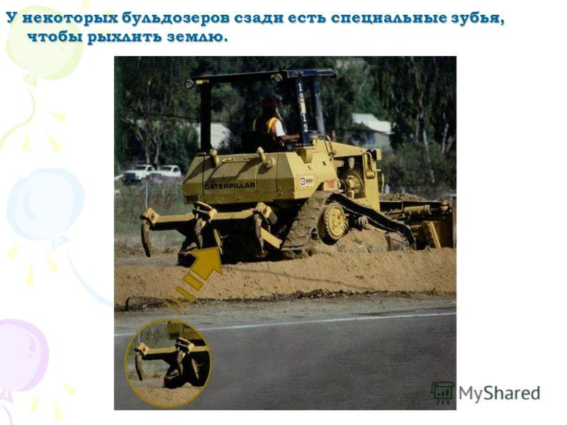 Впереди у бульдозера есть большое металлическое устройство – «отвал». Этим отвалом бульдозер и расчищает землю.