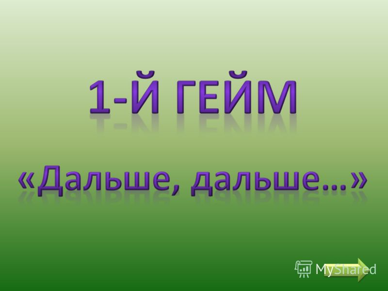 Урок подготовила Максутова Наталья Варисовна, учитель математики ГБОУ гимназии 1531 «Лингвистическая»