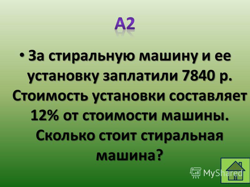 Увеличьте число 80 на 20%. Увеличьте число 80 на 20%.