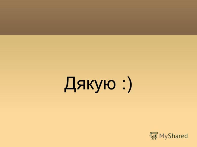 Дякую :)