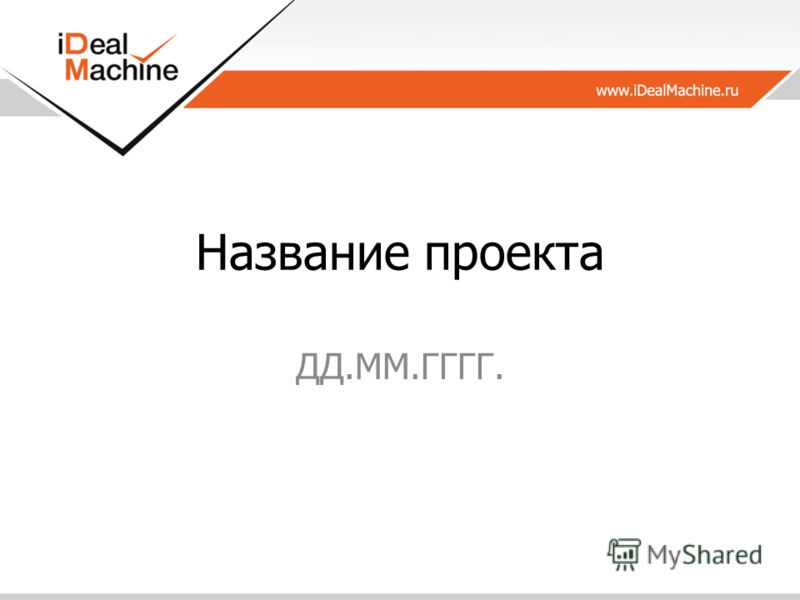 Название проекта ДД.ММ.ГГГГ.