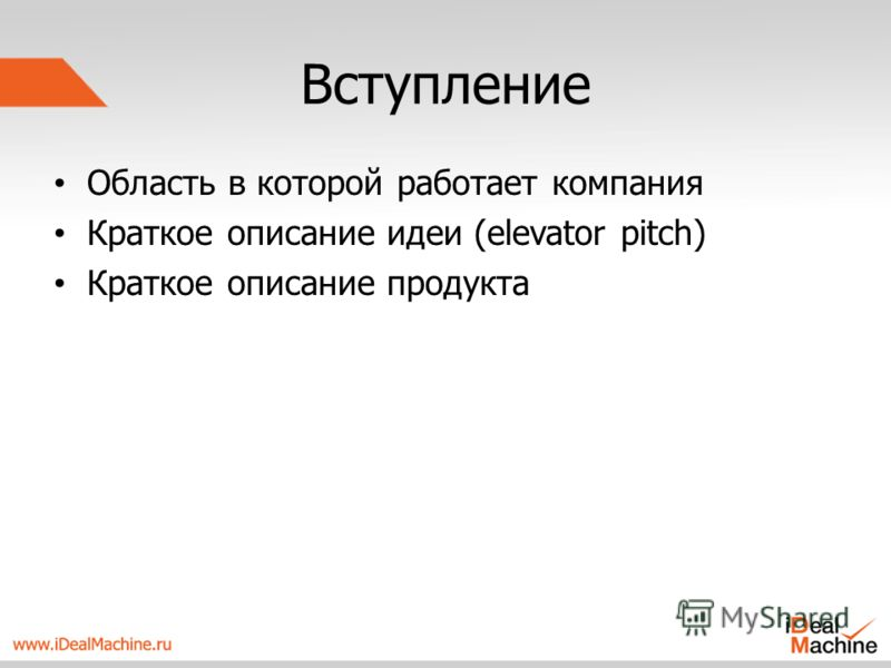 Вступление Область в которой работает компания Краткое описание идеи (elevator pitch) Краткое описание продукта