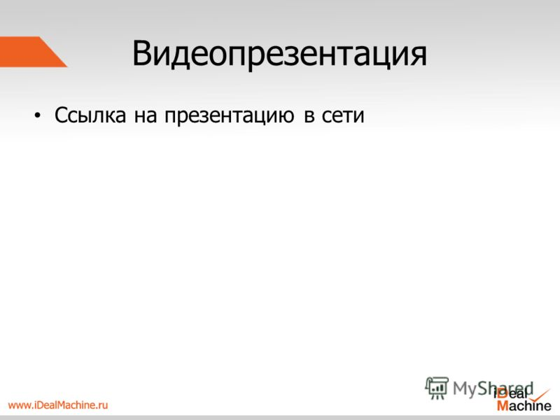 Видеопрезентация Ссылка на презентацию в сети