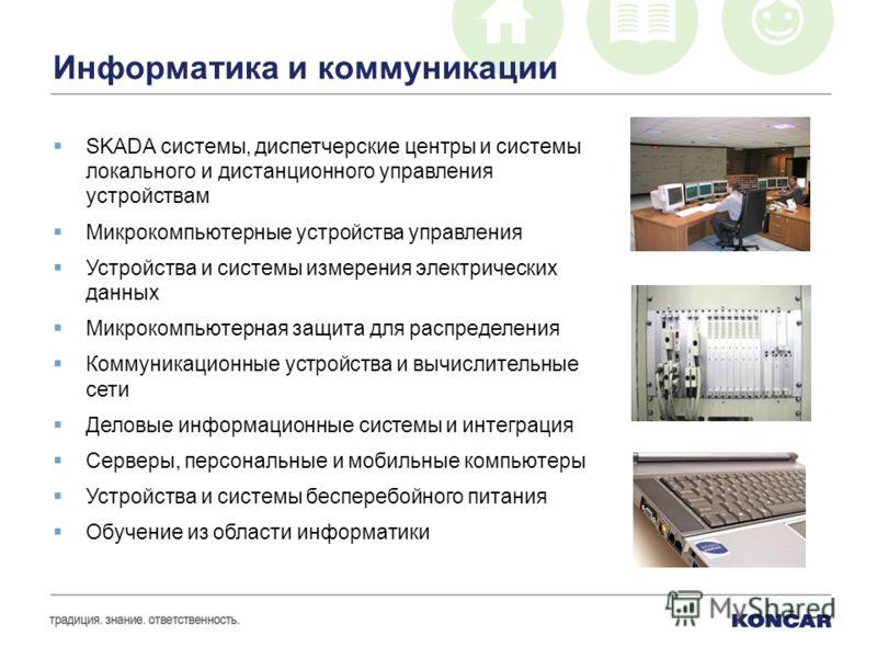 Информатика и коммуникации SKADA системы, диспетчерские центры и системы локального и дистанционного управления устройствам Микрокомпьютерные устройства управления Устройства и системы измерения электрических данных Микрокомпьютерная защита для распр