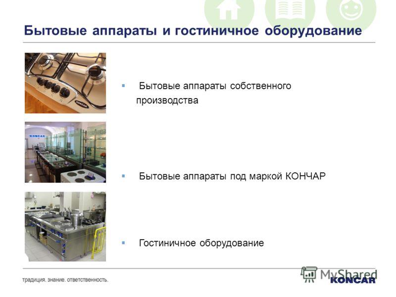 Бытовые аппараты и гостиничное оборудование Бытовые аппараты собственного производства Бытовые аппараты под маркой КОНЧАР Гостиничное оборудование