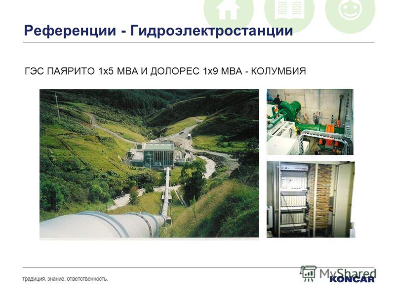 Референции - Гидроэлектростанции ГЭС ПАЯРИТО 1x5 МВА И ДОЛОРЕС 1x9 МВА - КОЛУМБИЯ