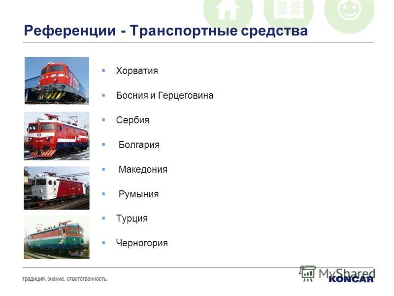 Референции - Транспортные средства Хорватия Босния и Герцеговина Сербия Болгария Македония Румыния Турция Черногория