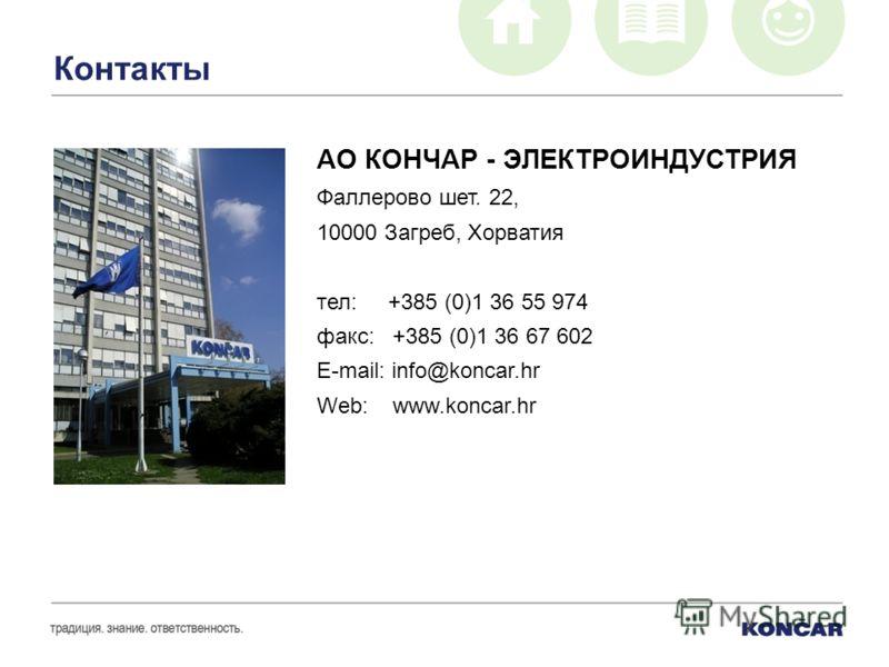 Контакты АО КОНЧАР - ЭЛЕКТРОИНДУСТРИЯ Фаллерово шет. 22, 10000 Загреб, Хорватия тел: +385 (0)1 36 55 974 факс: +385 (0)1 36 67 602 E-mail: info@koncar.hr Web: www.koncar.hr