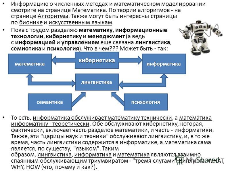 Информацию о численных методах и математическом моделировании смотрите на странице Математика. По теории алгоритмов - на странице Алгоритмы. Также могут быть интересны страницы по бионике и искусственным языкам. Пока с трудом разделяю математику, инф