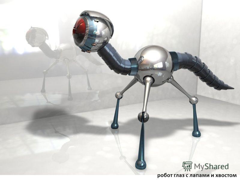 робот глаз с лапами и хвостом